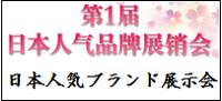 爆買い 展示会 日本人気ブランド展示会