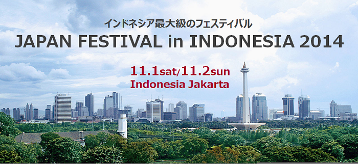 JapanFestivalinIndonesia.png
