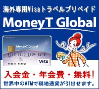 Money T Globalバナー