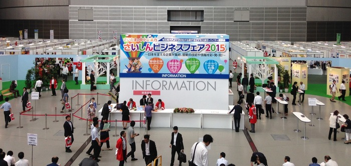 saishin business fair.jpgのサムネイル画像