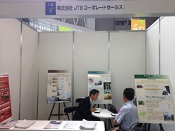 saishin business fair2.jpg