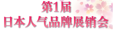 NihonNinkiBrand1.png