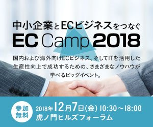 EC_Camp_2018_base.jpg