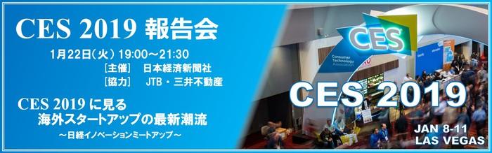 CES2019_seminar.jpg