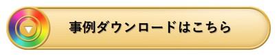 事例ダウンロードボタン.jpg