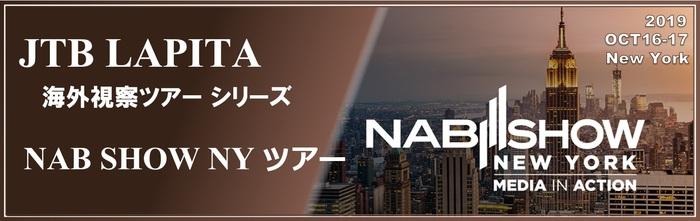 NAB_NY.jpg