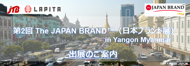 The_2nd_JAPAN_BRAND_in_Myanmar.png
