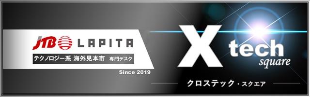 Xtech_banner.jpg
