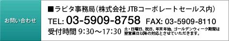 ■ラピタ事務局 TEL:03-5909-8091 FAX:03-5909-8110