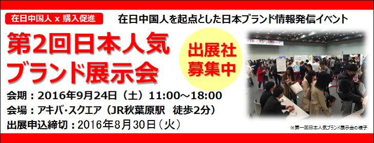 第二回日本人気ブランド展示会